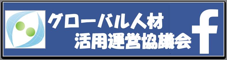 G人材活用運営協議会Facebook