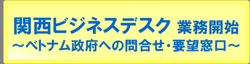 関西ビジネスデスク
