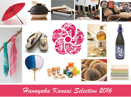 Hanayaka Kansai Selection 2016