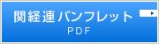 関経連2017パンフレット 2.7MB
