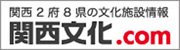 関西文化.com