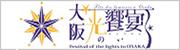 大阪・光の饗宴