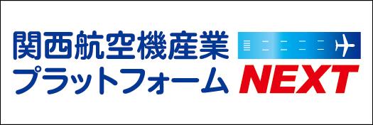 関西航空機産業プラットフォームNEXT